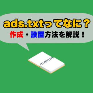 ads.txtってなに?ads.txtファイルのダウンロードと、設置場所について調べて実践してみた!