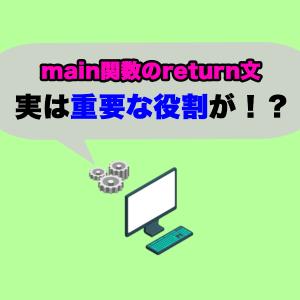main関数の戻り値「return 0;」はただのおまじないではない!ジョブを管理する上では非常に重要!【プログラミング】