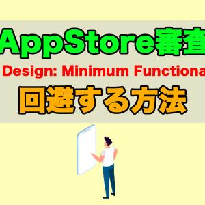 厳しいと言われているAppStoreのアプリ審査、「4.2 Design: Minimum Functionality」でリジェクトされた場合に試してほしい対処法があります