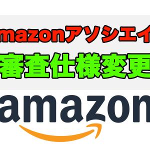 Amazonアソシエイトの審査結果メールが来ないなと思っていたら、最近仕様が変わっていた件について