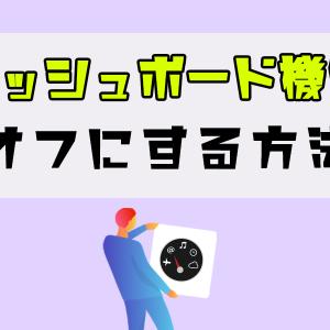 【操作マニュアル】Macでダッシュボードをオフにする方法について解説!