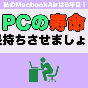 ノートPCの寿命は5年ってほんと?私のMacbookAirは6年目だけどバリバリ現役です