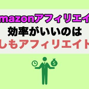Amazonのアフィリエイトは「もしもアフィリエイト」の方が効率がいいってほんと?詳細を調べてみた!