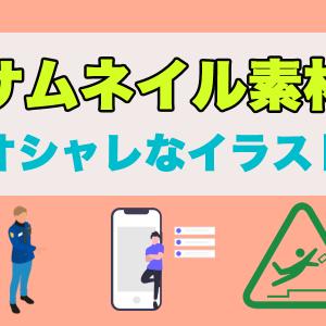 サムネイル作成に利用できる無料のイラスト素材サイト3選!