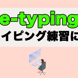 タイピング練習のオススメサイト「e-typing」を紹介!