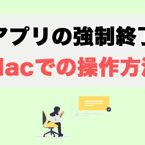 [操作マニュアル]Macでアプリケーションが固まった場合の対処法!