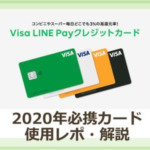 【3%還元】VISA LINE Payクレジットカードを使ってみた