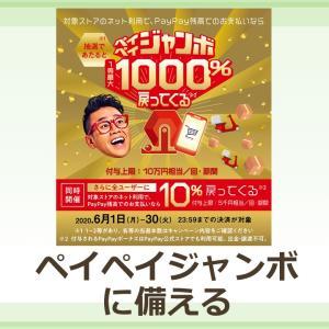 【PayPay】ペイペイジャンボ&10%還元に備えよう!