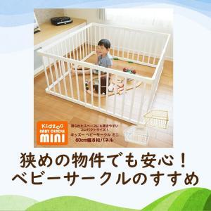 【8か月赤ちゃん】狭い賃貸でも大丈夫!お勧めベビーサークル
