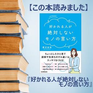 【書評】『好かれる人が絶対しないモノの言い方』-社会人なら一度は読んでおきたい実用書