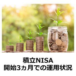 【積立NISA】スタート3ヵ月の運用状況-結婚3年目30歳3人家族の資産運用