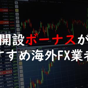 【06/14更新】無料で大儲け!?口座開設ボーナスがある海外FX業者!