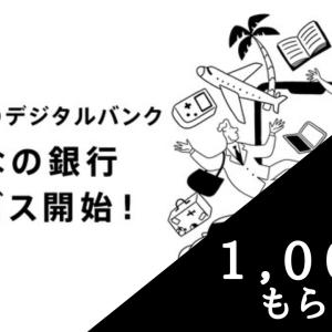 【錬金術】みんなの銀行の口座を開設して1,000円受け取ろう!!