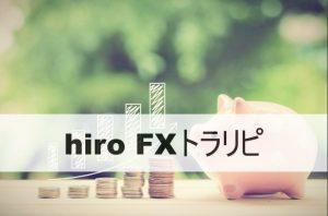 FXトラリピ 豪ドル/NZドルの運用追加