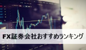 FX証券会社は何処を使うべきか10月28日時点でのスワップとスプレッドを更新