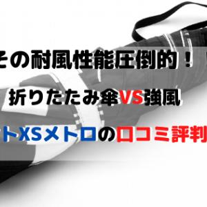 ブラントXSメトロ折りたたみ耐風傘の口コミ評判・購入先も紹介!