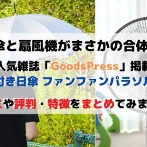 扇風機付き日傘スパイスファンファンパラソルの口コミ評判・特徴の紹介!