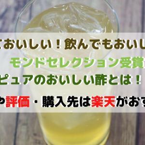ピュアのおいしい酢の口コミ紹介!レシピ購入先も楽天がおすすめです!