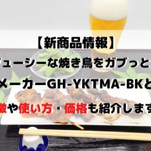 焼き鳥メーカーGH-YKTMA-BKの特徴や使い方を紹介【新商品】