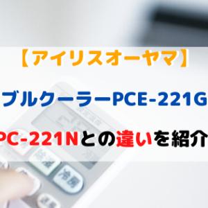 ポータブルクーラーPCE-221Gとは!IPC-221Nとの違いも紹介します!