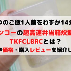超高速弁当箱炊飯器TKFCLBRCとは!価格や特徴・購入レビューを紹介します!