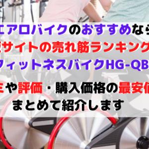 HG-QB-J917Bエアロフィットネスバイクの口コミ評価・価格の最安値は?