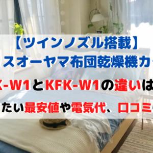 カラリエツインノズルFK-W1とKFK-W1の違い・電気代や最安値情報!【2020年】