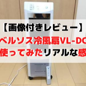 べルソス冷風扇VL-DCR01の購入レビュー!使ってみた感想は?