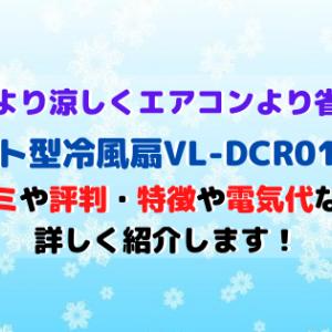 冷風扇VL-DCR01口コミ評判、エアコンとの違いや電気代の比較は?