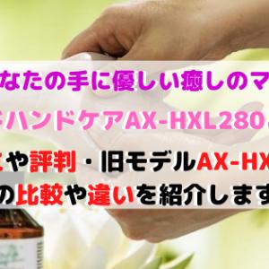 AX-HXL280ルルドハンドケアの口コミ評判・180との違いとは?