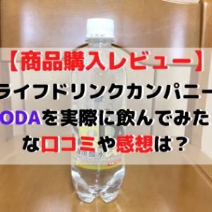 ライフドリンクカンパニーZAOSODA強炭酸水の購入レビュー!