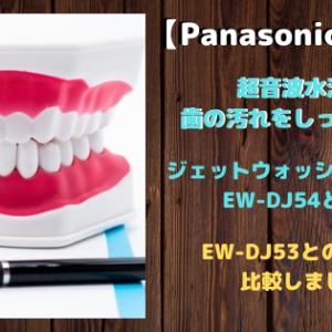 EW-DJ54とEW-DJ53の比較やノズルの違い!予約はいつから?