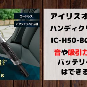 IC-H50-Bの評判や評価!音や吸引力の口コミは?バッテリー交換はできる?