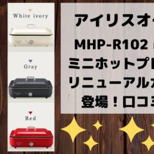 MHP-R102ricopaミニホットプレートの口コミや評判!色の種類は?
