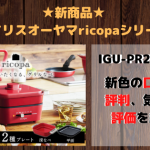 IGU-PR2グリル鍋のおしゃれで可愛い新色の口コミや評判は?