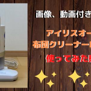 IC-FAC2アイリスオーヤマ布団クリーナーの感想をレビュー!