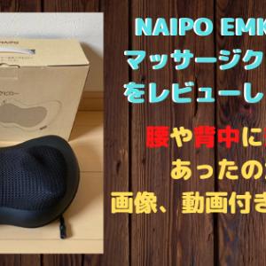 NAIPOマッサージクッションEMK-129Aレビュー!腰や背中の効果は?