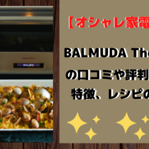 K04Aバルミューダザレンジの口コミ評判や評価!特徴やレシピは?