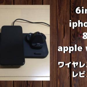 6in1のiphone apple watchワイヤレス充電器のレビュー!