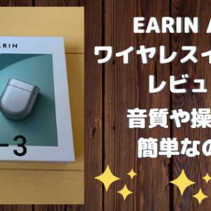 EARIN A-3のレビュー!音質や操作は簡単?使い方も評価してみた!