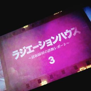 月9ドラマ『ラジエーションハウス~放射線科の診断レポート~#03』を観た。