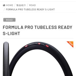 2020/11/27 レスト+タイヤ交換 IRC Formula pro tubeless ready s-light