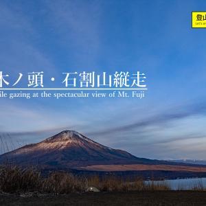 富士山の絶景が見える 鉄砲木ノ頭から石割山まで縦走登山