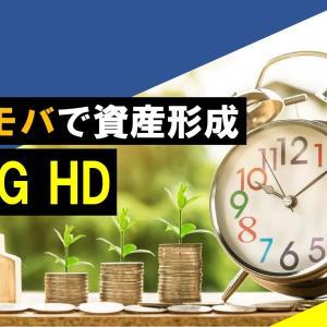 【ネオモバ銘柄紹介】JXTGホールディングス(5020)を購入!
