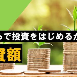 【株式投資】投資はいくらから始めるべき?資金投入の考え方を解説!