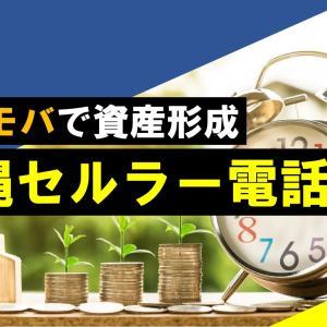 【ネオモバ銘柄紹介】沖縄セルラー電話(9436)を購入!