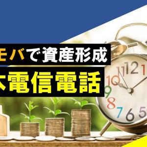 【ネオモバ銘柄紹介】日本電信電話(9432)を購入!