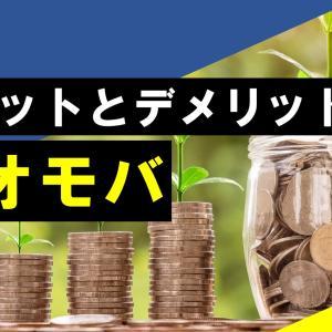 【株式投資】SBIネオモバイル証券のメリットとデメリットを紹介