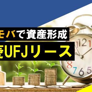 【ネオモバ銘柄紹介】三菱UFJリース(8593)を購入!