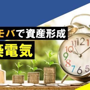 【ネオモバ銘柄紹介】都築電気(8157)を購入!